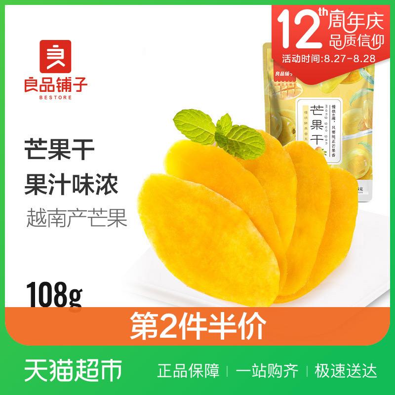 【第2件半价】良品铺子芒果干108g休闲零食水果干 果脯果干小吃