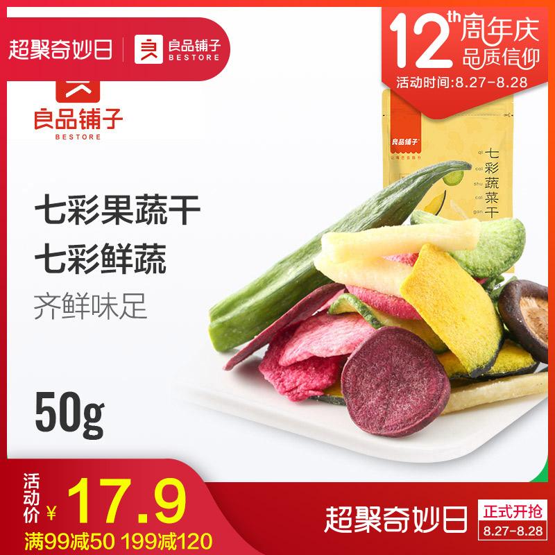 良品铺子七彩蔬菜干50g七种即食综合什锦水果干脆片儿童孕妇零食