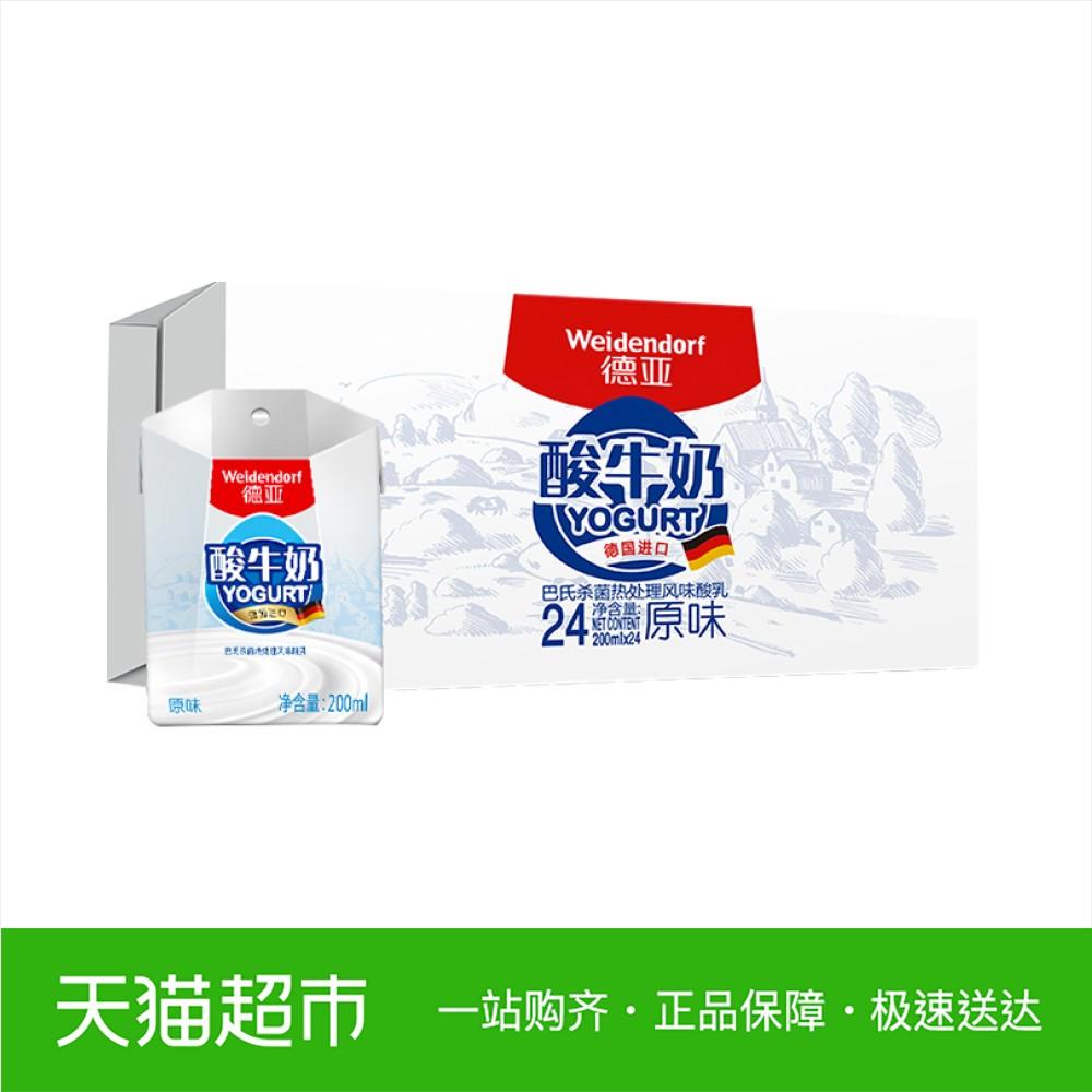 德国进口酸奶  德亚Weidendorf酸牛奶200ml*24/箱