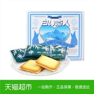 领1元券购买日本进口白色恋人白巧克力夹心饼干12枚*2盒圣诞礼物伴手礼