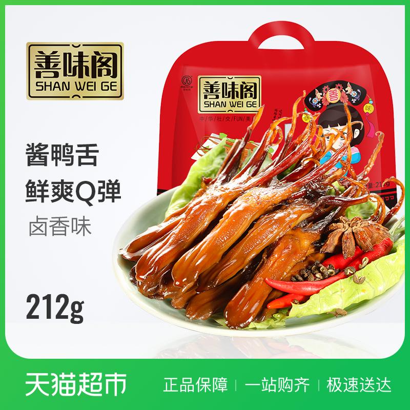 善味阁温州酱鸭舌头212g休闲零食小礼包鸭舌肉干小吃