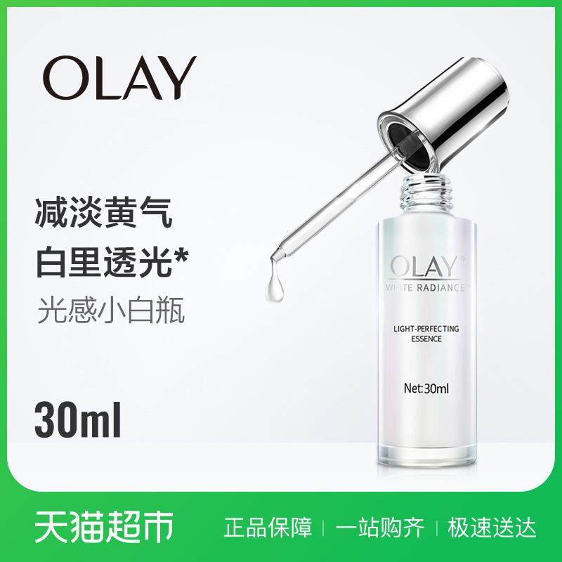 美白补水精华液30ml玉兰油光感小白瓶水感透白光塑精华露Olay