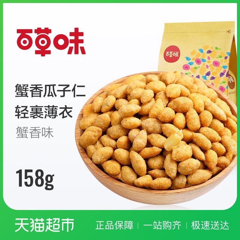 百草味蟹香瓜子仁158g 葵花籽仁 零食炒货特产蟹黄味