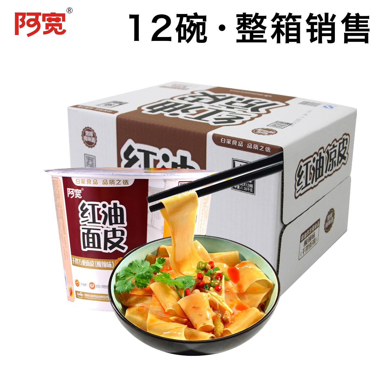 ~天貓超市~白家食品 阿寬 紅油鋪蓋麵 105g 碗^~12碗 整箱銷售