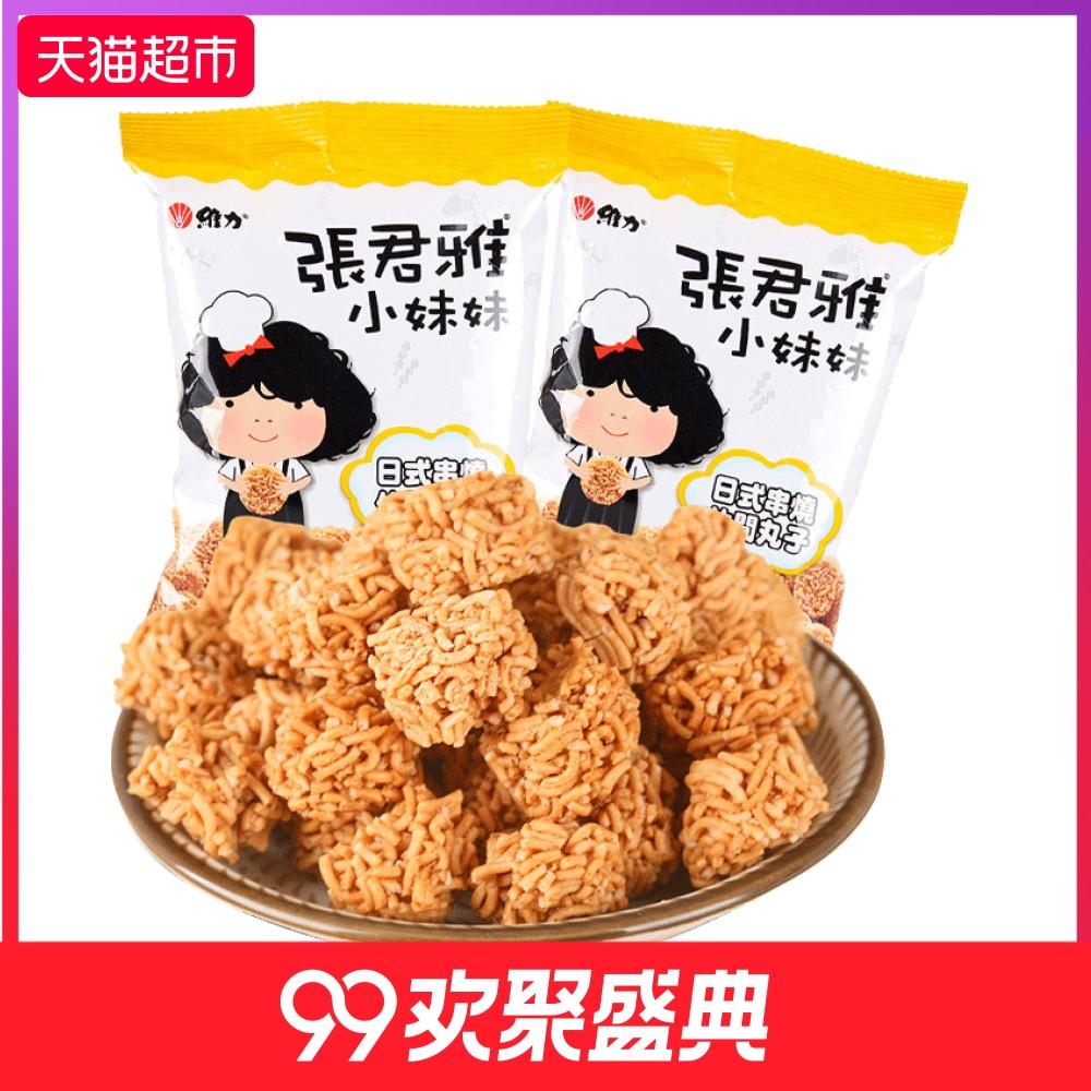 台湾进口膨化零食品张君雅小妹妹日式串烧丸子80g*2休闲食品