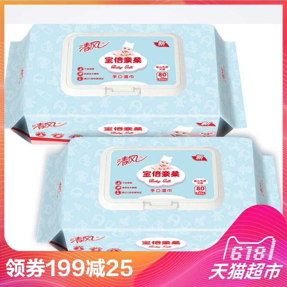 【天猫超市】清风湿巾宝贝亲柔80抽*2包手口抽取式婴儿湿纸巾套装