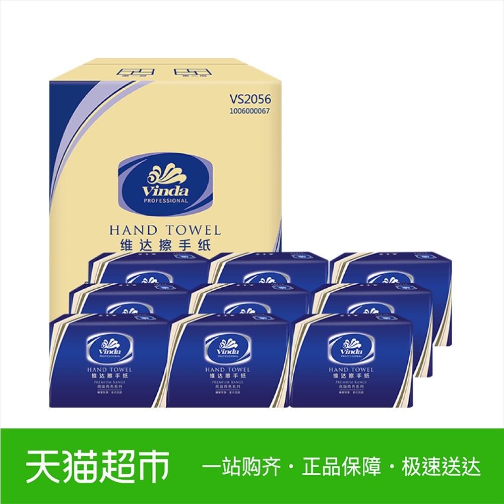 维达商用擦手纸200抽三折 共20包 大规格 整箱装 卫生纸巾