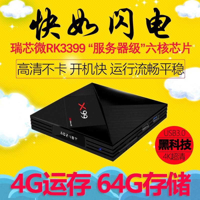 6核无线wifi高清网络机顶盒 智能4g家用电视盒子4k 硬盘播放器64G限1000张券