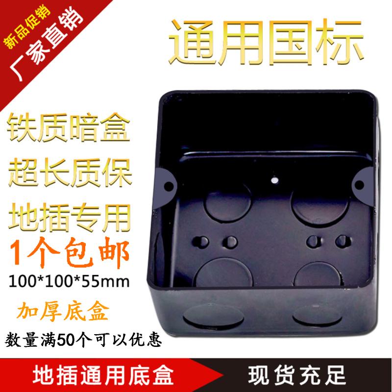 Коробки для розеток Артикул 587653421080