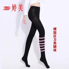 九分黑色薄款 春秋夏季 婷美塑形螺旋压力显瘦打底美腿丝袜长筒连裤