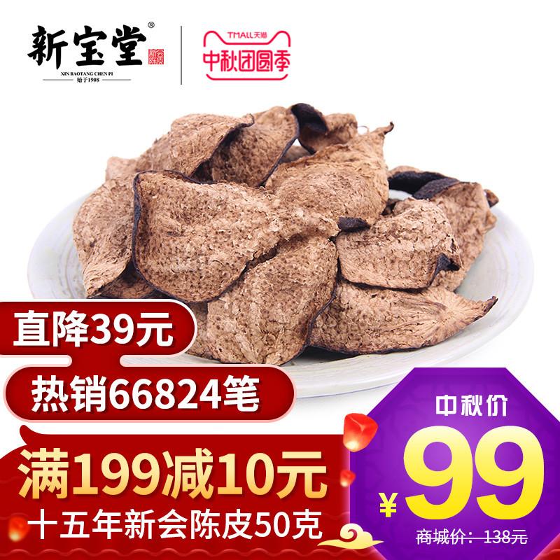 克50年新会陈皮大红皮十五年老陈皮干广东特产陈皮茶15新宝堂