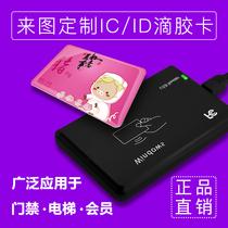 滴胶卡定制复旦M1卡定做电梯ic卡钥匙卡扣会员卡感应id小区门禁卡