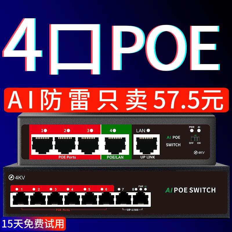 【品质很稳定,人气爆款】4口5口16口8口监控专用供电POE交换机48V千兆国标TP海康网络摄像头免POE分离器