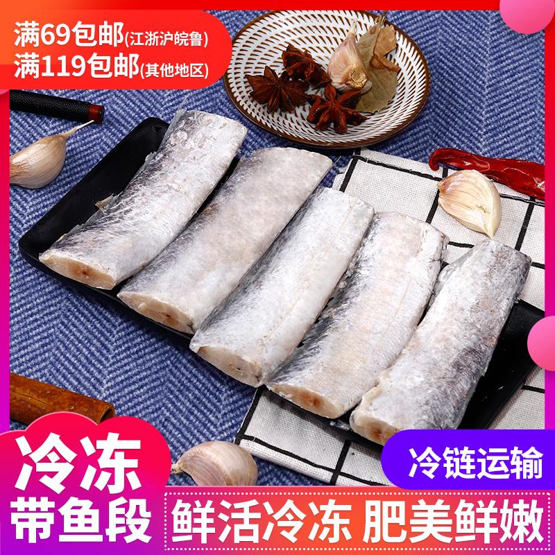 连云港本地带鱼2袋价格刀鱼中段冷冻1斤每袋新鲜 特级大直销4-6cm
