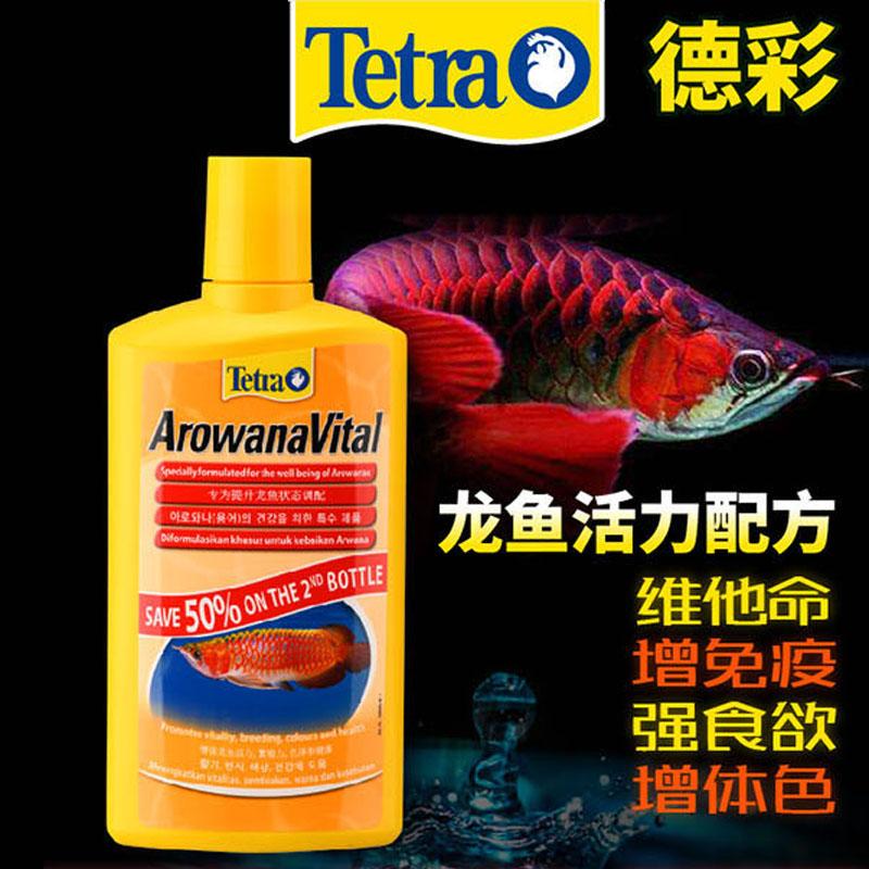 德彩龙鱼专用活力配方金龙红龙增色增艳补充维他命营养液增强活力