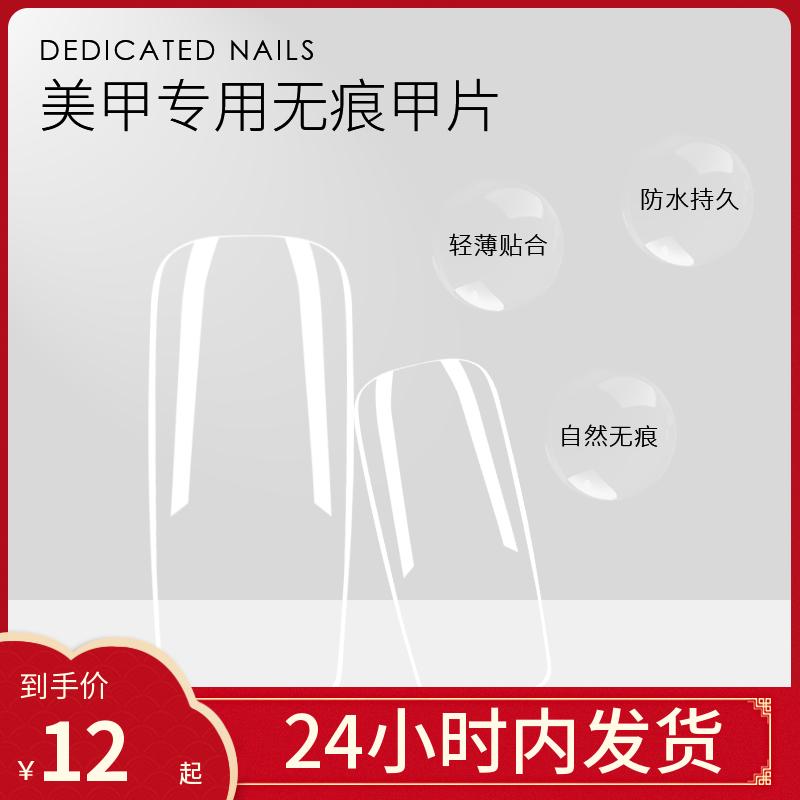 甲片美甲贴片超薄无痕成品可拆卸穿戴式透明全贴延长假指甲片胶水