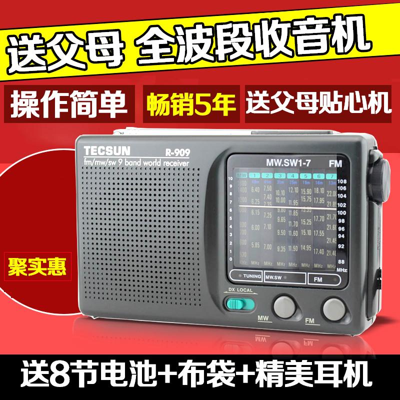 Tecsun/德生 R-909全波段收音机老人便携式老年人fm调频中波短波收音机迷你小型微型袖珍式收音机广播半导体
