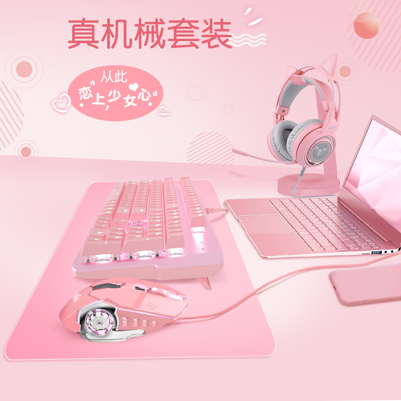 真机械键盘鼠标套装粉色女生樱花粉假一赔三