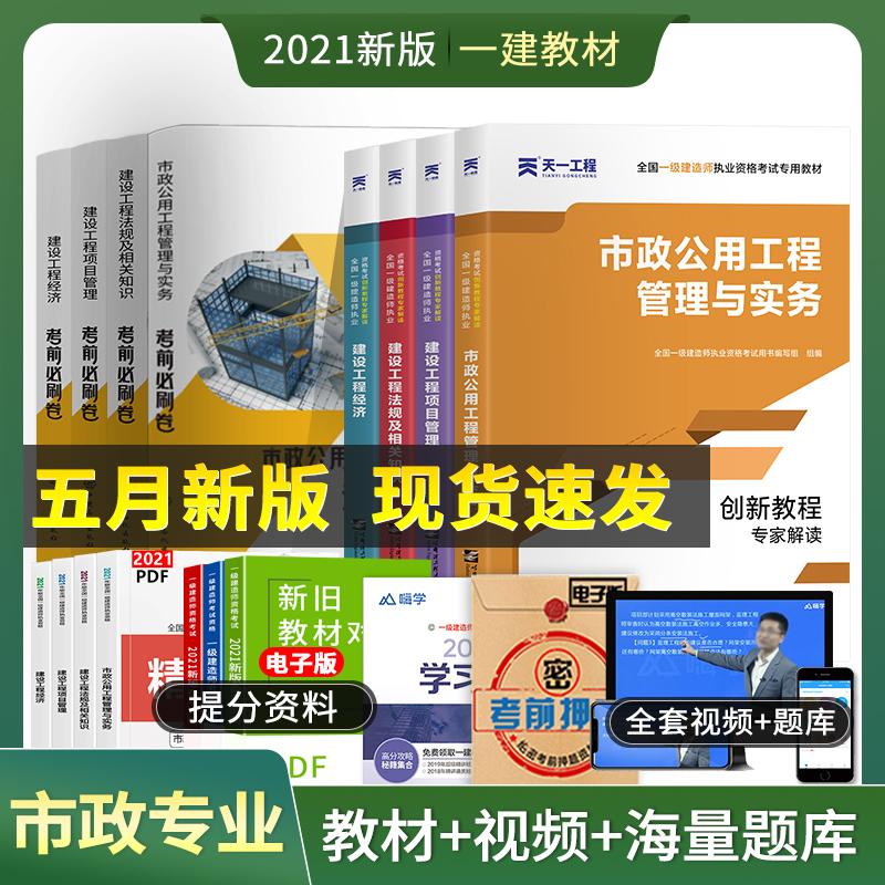 中國代購|中國批發-ibuy99|������mate8|一级建造师2021教材市政专业+历年真题共8本 市政公用工程管理与实务教材配套章节习题集模拟练习题…