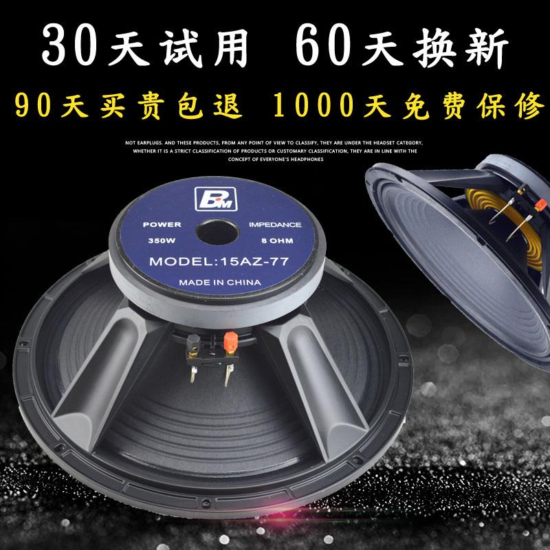 雷顿bm中低音ktv 190磁75芯扬声器