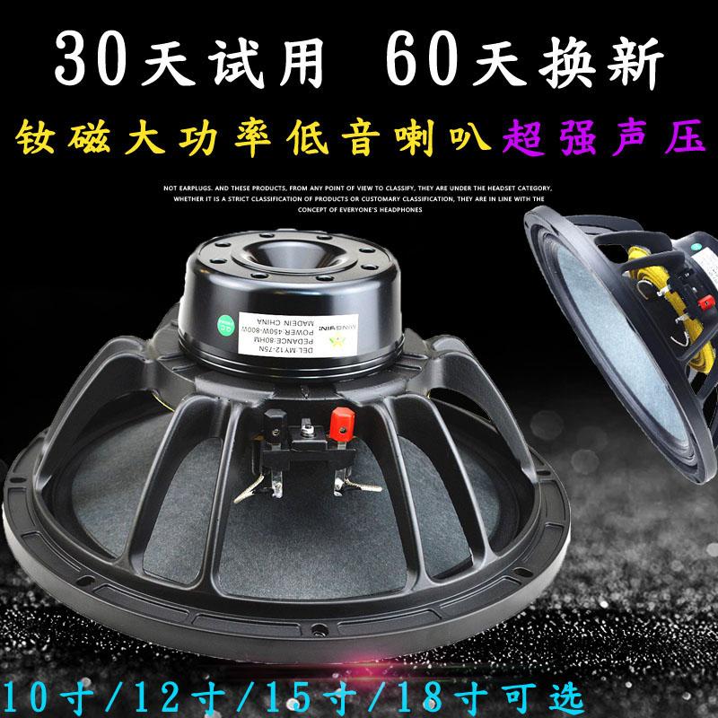 10寸12 15 18寸钕磁低音75芯扬声器