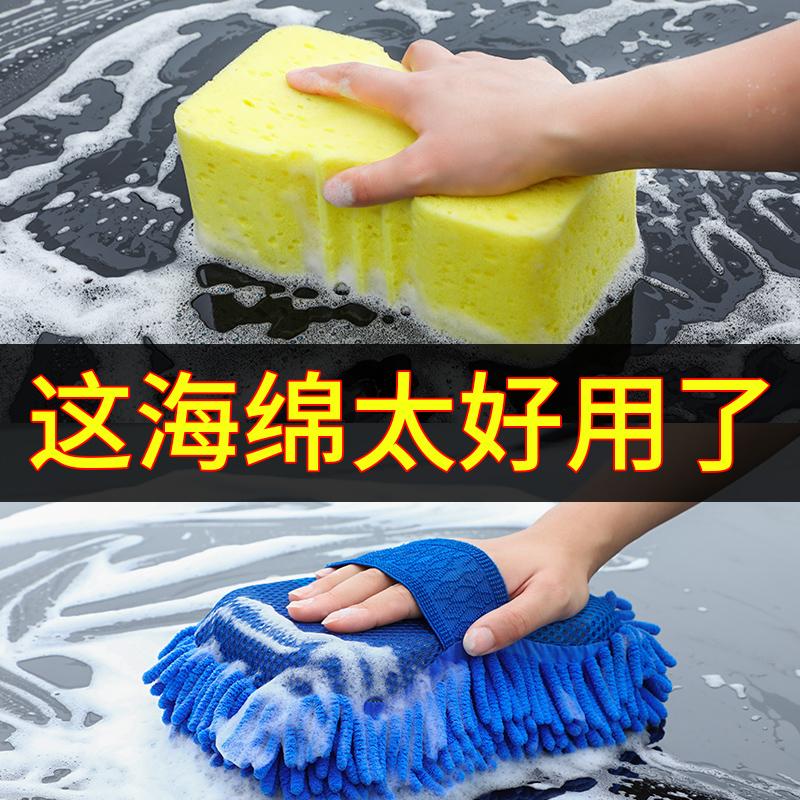 洗车海绵 特大号专用擦车强力去污用品吸水海棉刷车汽车美容用品