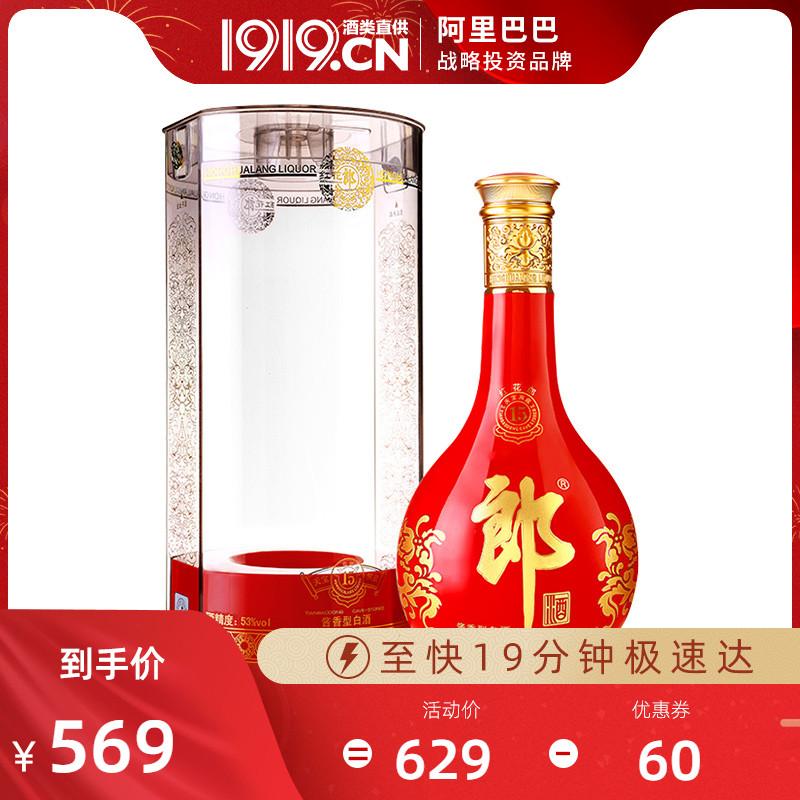 1919酒类直供 53度红花郎十五酱香型 郎酒15 白酒500ml