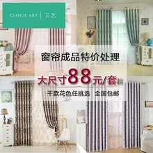 Full shade curtain finished products special clearance processing sample modern simple European style fabric rental room living room bedroom