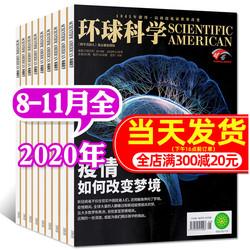 【新期4本】环球科学杂志2020年8/9/10/11月打包 非2021年合订本专刊科学美国人中文版科普简史科技运转秘密论文过期刊