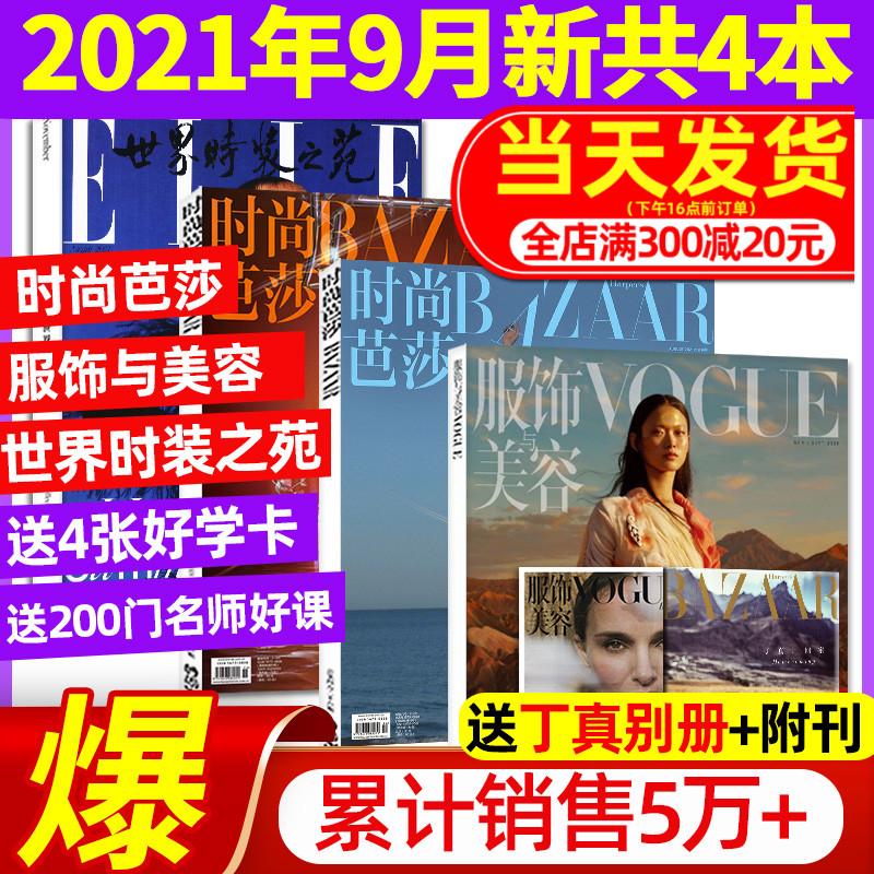 共4本时尚芭莎杂志2021年8月+ELLE世界时装之苑2021年8月+VOGUE服饰与美容2021年9月打包 瑞丽潮流女性时尚穿衣搭配米娜期刊非订阅