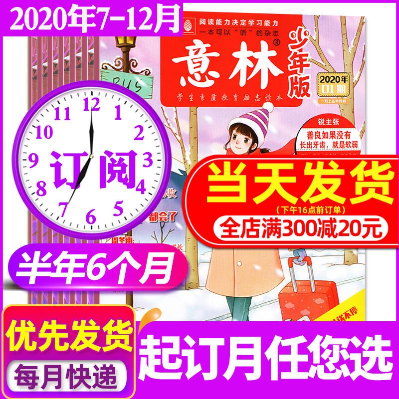 【半年订阅】意林少年版2020年12月12
