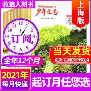 1-5月现货【全年订阅12期】少年文艺
