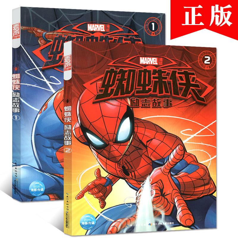 [牧狼人图书专营店绘本,图画书]正版蜘蛛侠励志故事书漫威电影儿童漫画月销量169件仅售45元