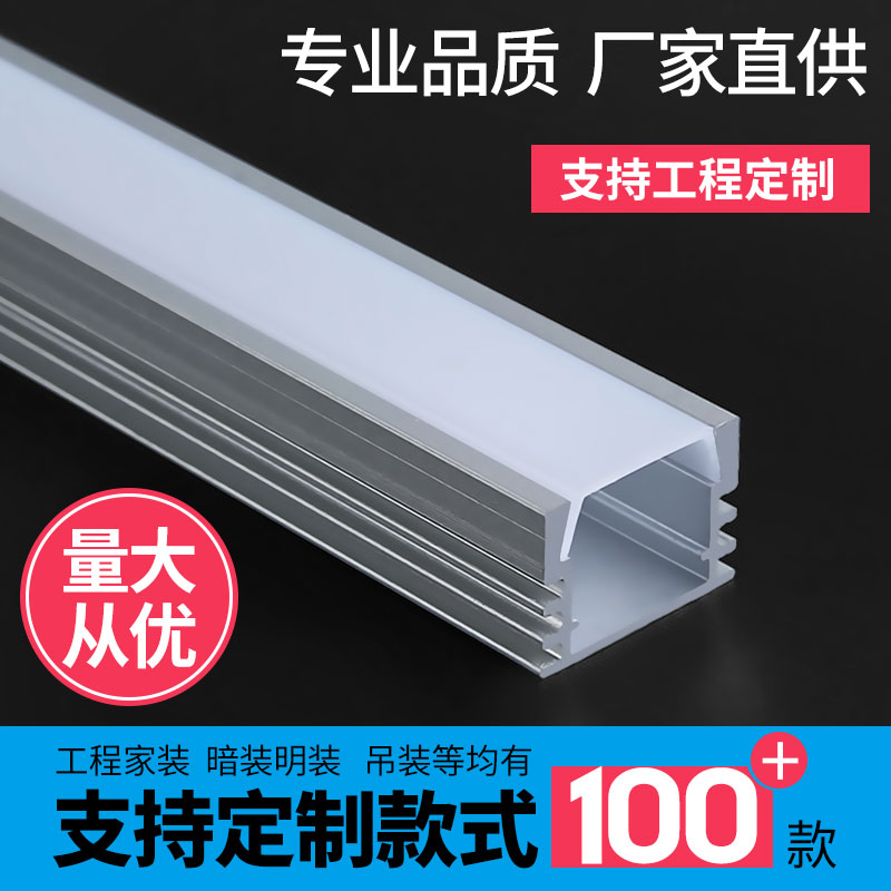 Led slot line lamp linear aluminum alloy U-shaped card slot surface mounted long aluminum slot concealed embedded linear light strip