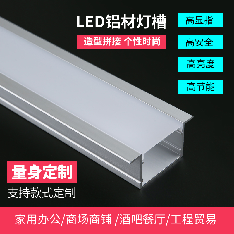 LED light strip light aluminum slot light embedded exposed concealed project aluminum alloy decoration office line light