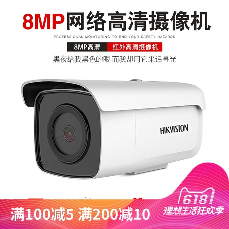 海康威视 DS-2CD3T86FDWDV2-I3S 800万网络监控摄像头 高清夜视
