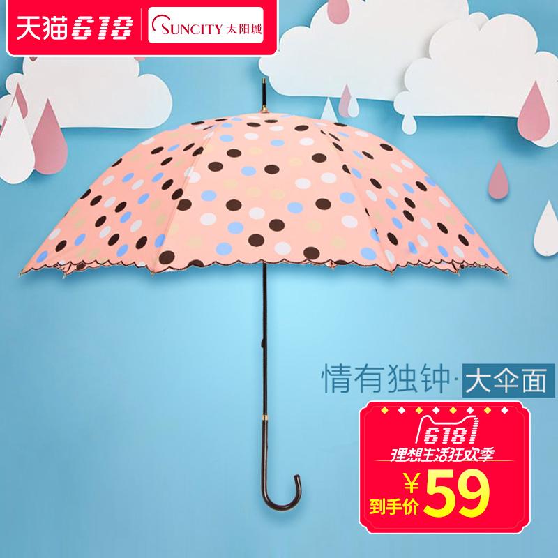 太阳城雨伞 女 韩国日本 公主长柄雨伞 清新创意直杆碎花复古雨伞