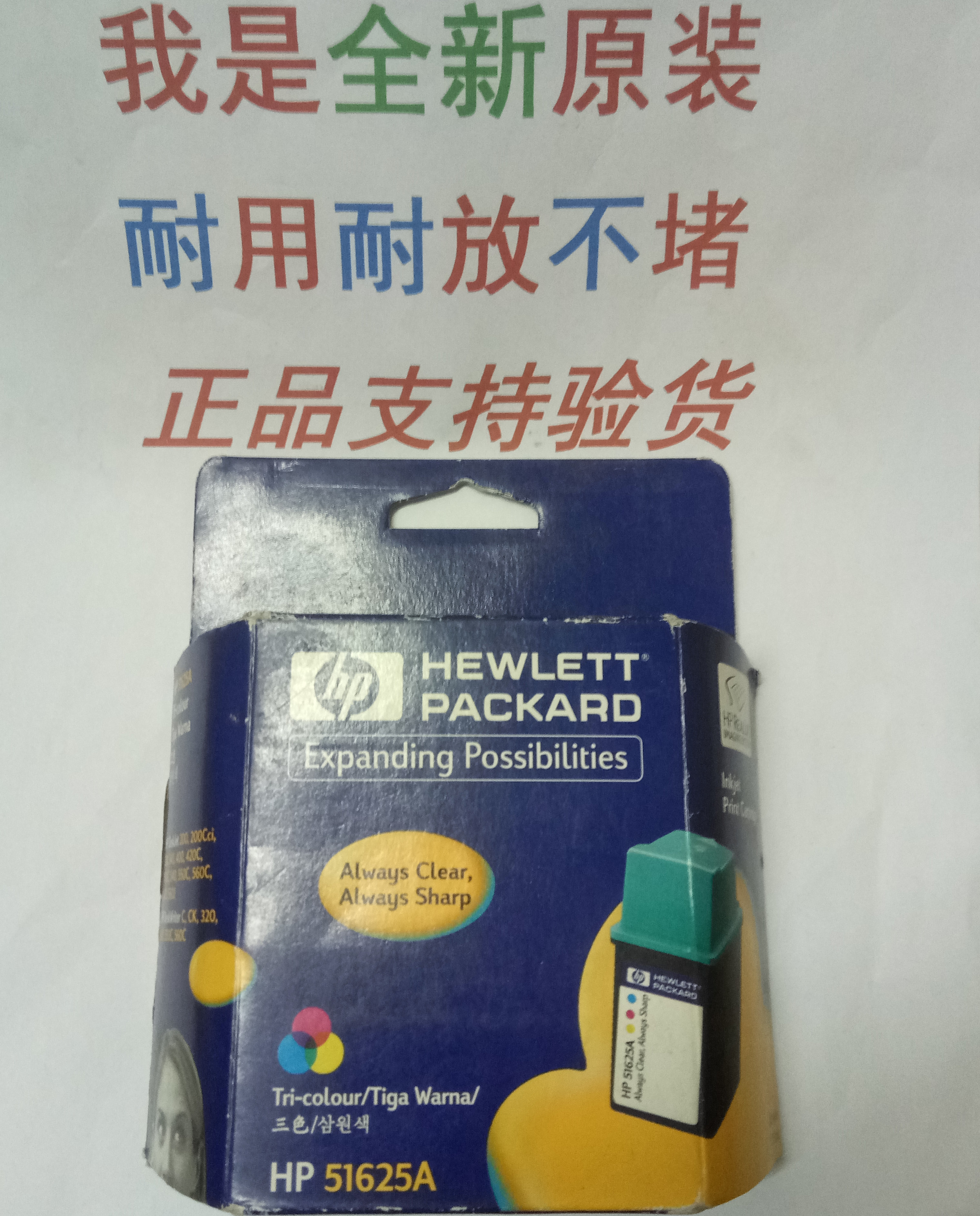 HP51625/惠普25A墨盒 适用HP200、320/340/420/540/550/560打印机