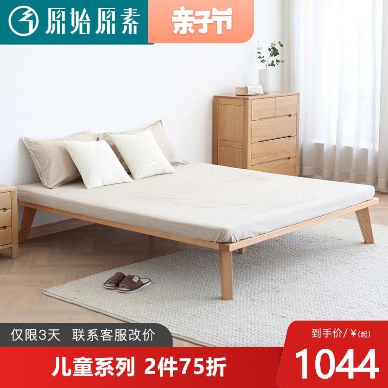 原始原素北欧全实木床1.5米现代简约榻榻米床架主卧1.8双人床1.2