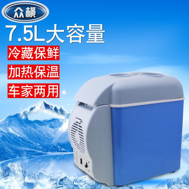 汽车车载7.5L冰箱便携式迷你冰箱车家两用冷暖冰箱车载小型冰箱热销0件假一赔三