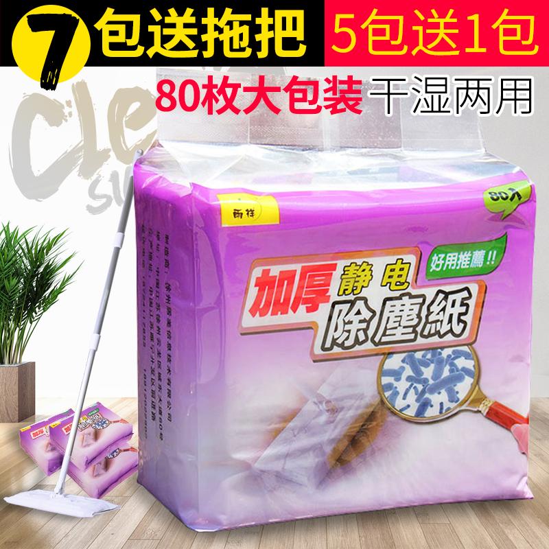 加厚静电除尘纸拖把一次性拖地巾擦地纸家用吸毛纸吸尘纸加纹拖纸