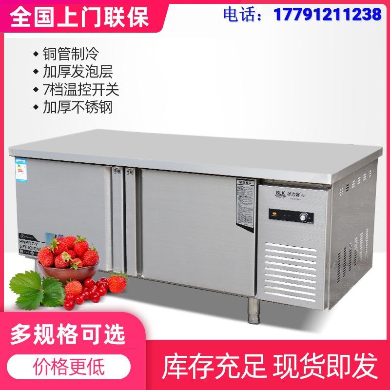不锈钢商用厨房冷藏工作台案板冷柜