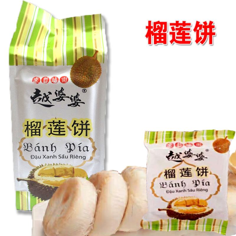 Authentic durian cake 300g imported from Vietnam