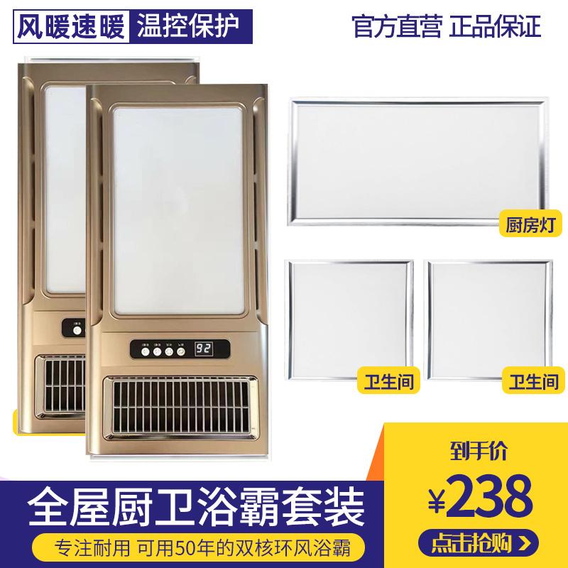 集成吊顶浴霸灯卫生间取暖排气扇(非品牌)