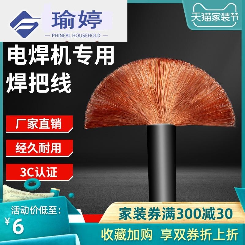 11月28日最新优惠大焊紫铜国标电焊机焊线平方焊把线
