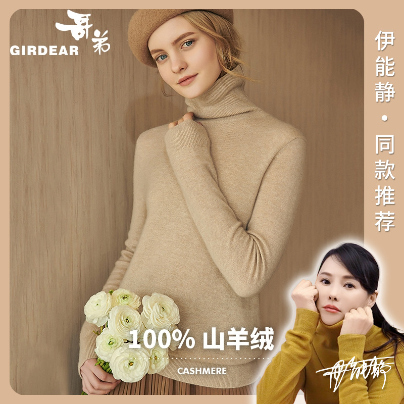 All cashmere brother 2020 new 100% pure cashmere sweater women's T-shirt bottoming sweater high collar