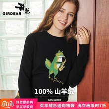 All cashmere, brother, autumn and winter, new style, round neck, cashmere sweater, knitted sweater, cartoon pattern, sweater, female A300342.