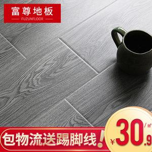 仿实木复合9.5 mm强化复合木地板