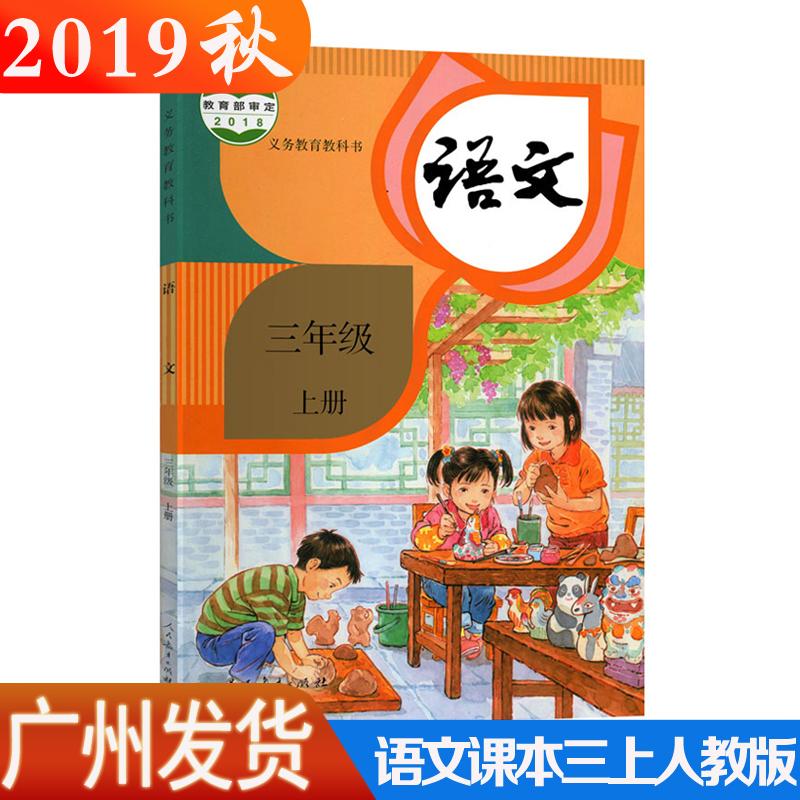 2019年7月印刷2019秋三年级上课本