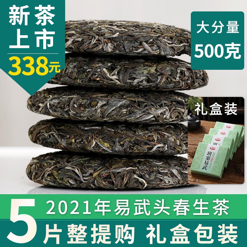普洱茶班寨2021年春茶5饼共古树茶